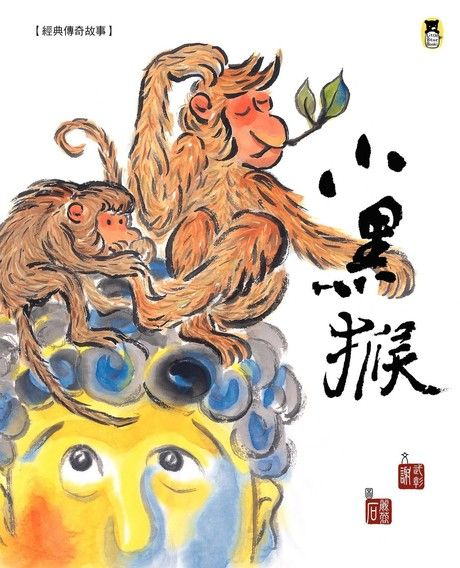 經典傳奇故事:小黑猴(三版)