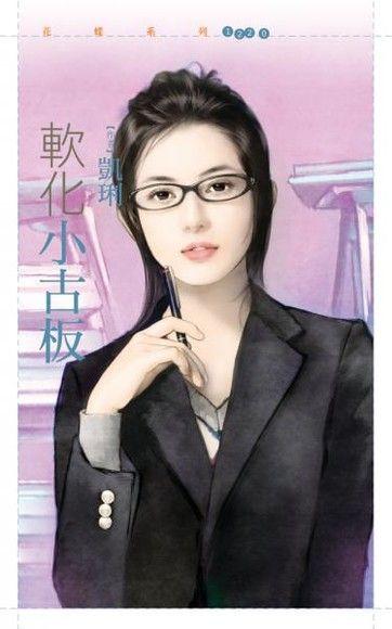 軟化小古板【型男型女大改造主題書】