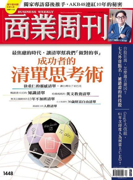 商業周刊 第1448期 2015/08/12
