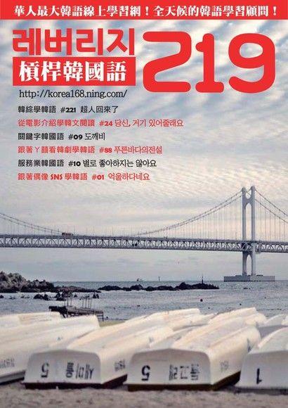 槓桿韓國語學習週刊第219期