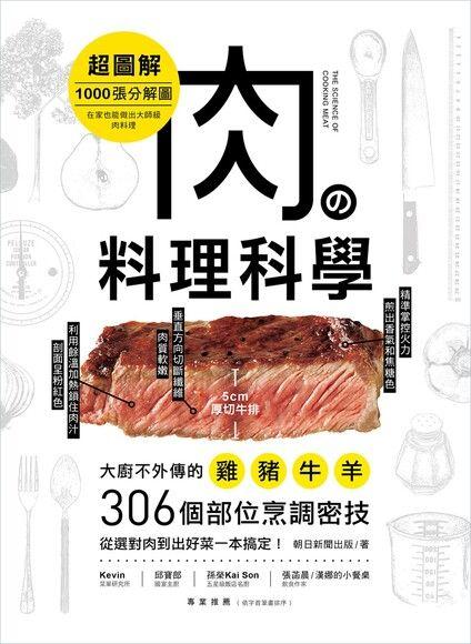肉の料理科學【超圖解】
