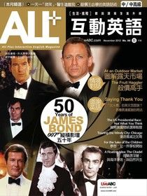 ALL+互動英語 11月號/2012 第96期