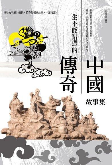 一生不能錯過的中國傳奇故事集