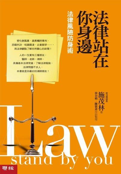 法律站在你身邊:法律風險防身術