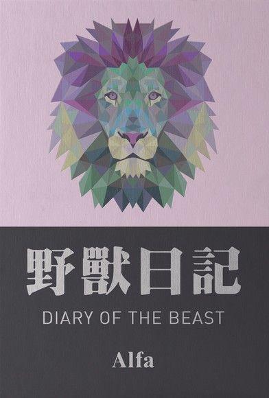 野獸日記 Diary Of The Beast
