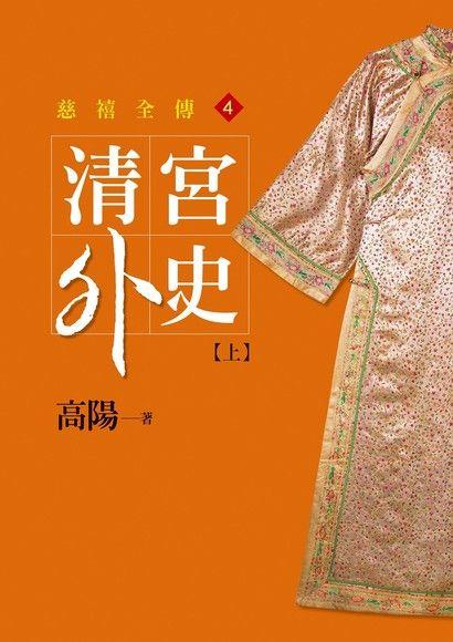 清宮外史【上】【新版】