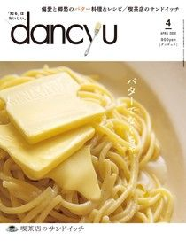 dancyu 2020年4月號 【日文版】
