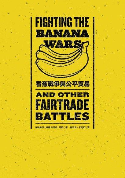 香蕉戰爭與公平貿易【試讀版】
