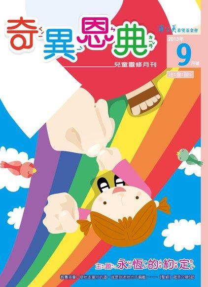 奇異恩典兒童靈修月刊 注音版/09月號2013 第30期