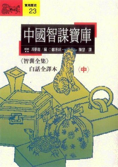 中國智謀寶庫--中 (N1023)
