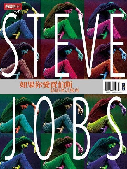 商業周刊 特刊49:如果你愛賈伯斯請跟著這樣做