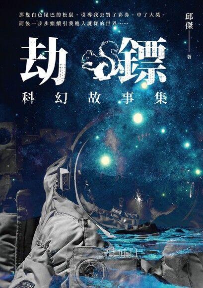 劫鏢:科幻故事集