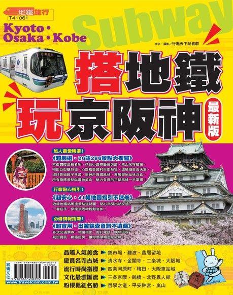 搭地鐵玩京阪神 '15-'16