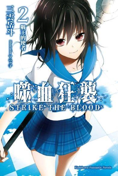 噬血狂襲 (2)(小說)