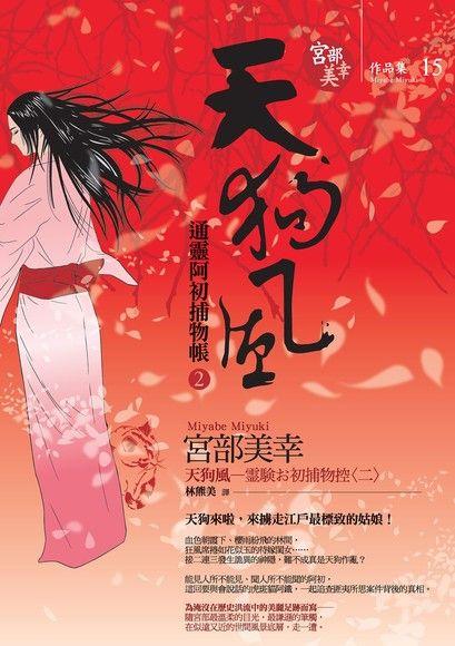 天狗風:通靈阿初捕物帳二(平裝)