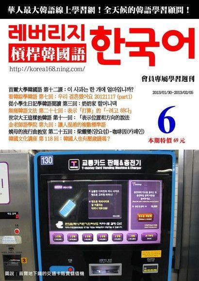 槓桿韓國語學習週刊第6期