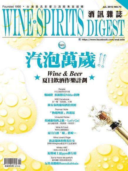 酒訊Wine & Spirits Digest 07月號/2012年 第73期