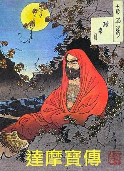 達摩寶傳(中文繁體版)