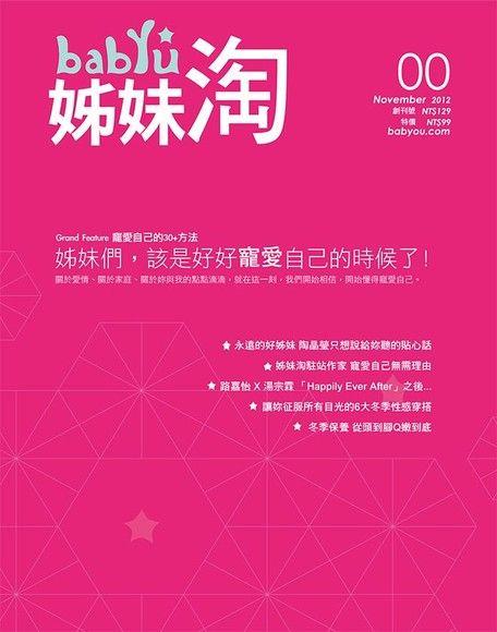 姊妹淘雜誌 babyu 第1期(精華版)