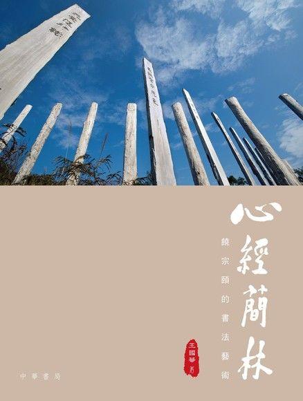 心經簡林:饒宗頤的書法藝術