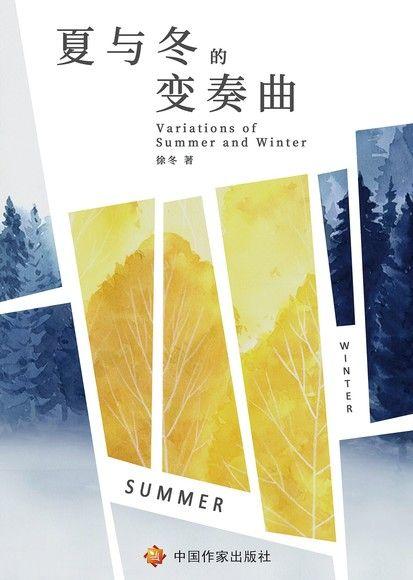 夏与冬的变奏曲