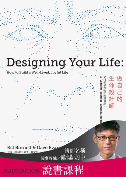 【說書】做自己的生命設計師