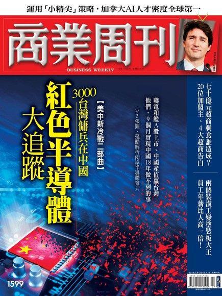 商業周刊 第1599期 2018/07/04
