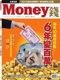 Money錢 04月號/2012 第55期