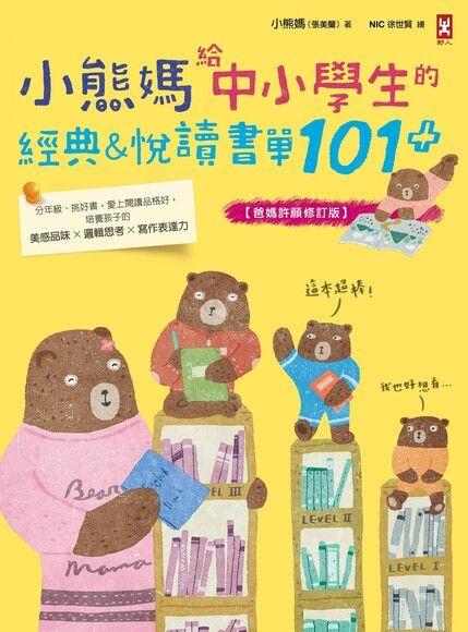 小熊媽給中小學生的經典&悅讀書單101+【爸媽許願修訂版】