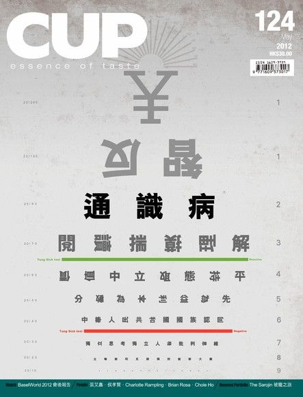 CUP 05月/2012 第124期