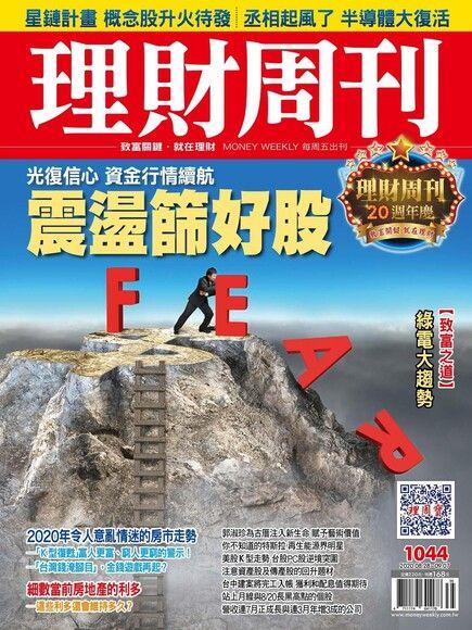理財周刊 第1044期 2020/08/28