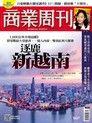 商業周刊 第1637期 2019/03/27