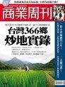 商業周刊 第1432期 2015/04/22
