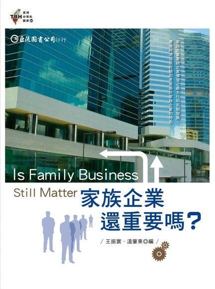 家族企業還重要嗎?