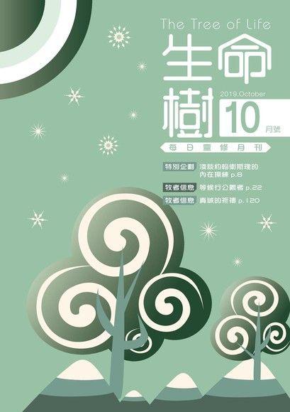 生命樹靈修月刊【繁體版】2019年10月號