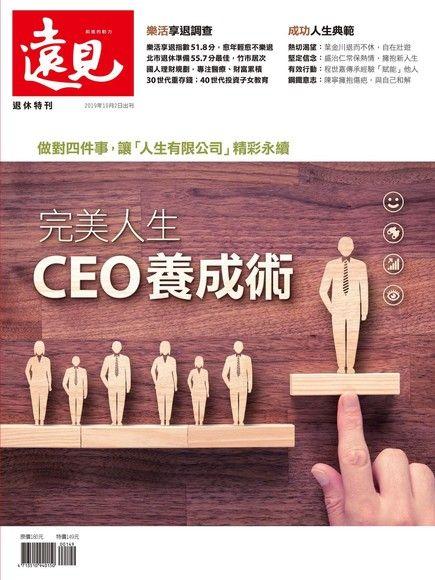 遠見雜誌趨勢特刊:完美人生CEO養成術