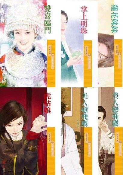 典心【大風堂】套書(共六冊)