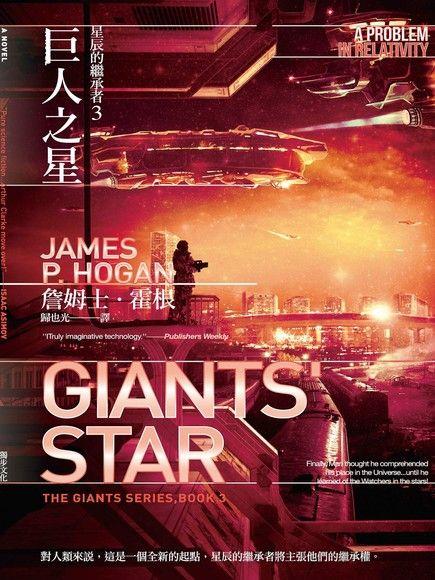星辰的繼承者3:巨人之星(詹姆士.霍根生涯代表作「巨人三部曲」完結篇)