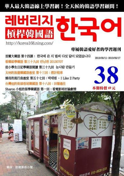 槓桿韓國語學習週刊第38期