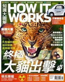 HOW IT WORKS知識大圖解國際中文版 05月號/2017 第32期