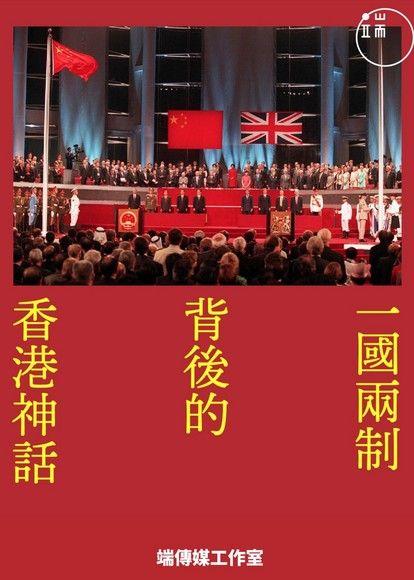 一國兩制背後的香港神話
