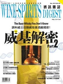 酒訊Wine & Spirits Digest 03月號/2015 第105期