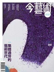 典藏今藝術 10月號/2015 第277期