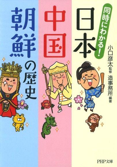 同時了解!日本.中國.朝鮮的歷史