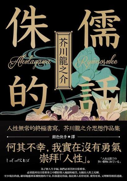 以外 小説 芥川 龍之介