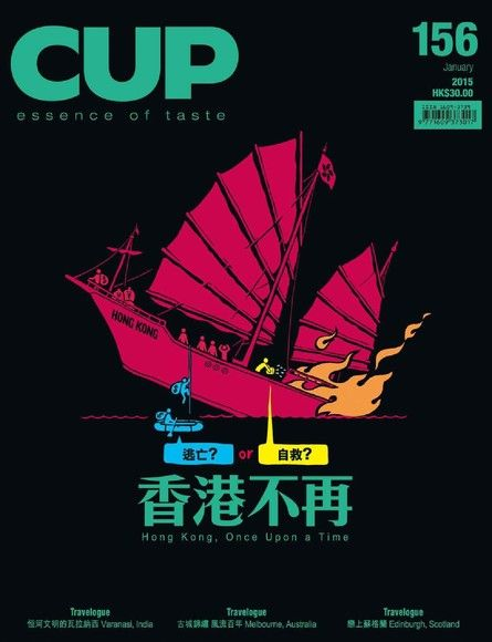 CUP 01月號/2015 第156期