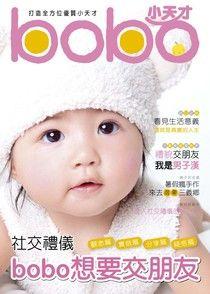 媽媽寶寶寶寶版 07月號/2012 第305期
