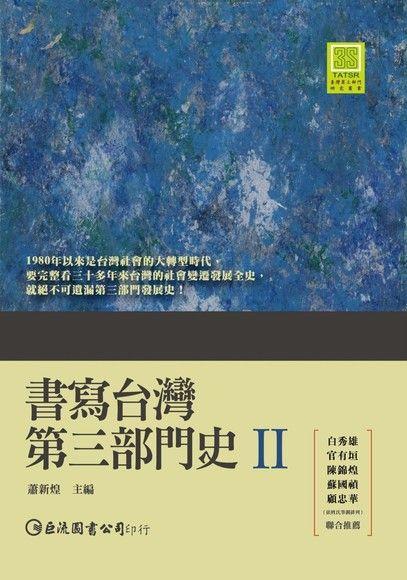 書寫臺灣第三部門史II