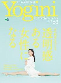 Yogini Vol.63 【日文版】