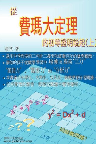 從費瑪大定理的初等證明說起(上)